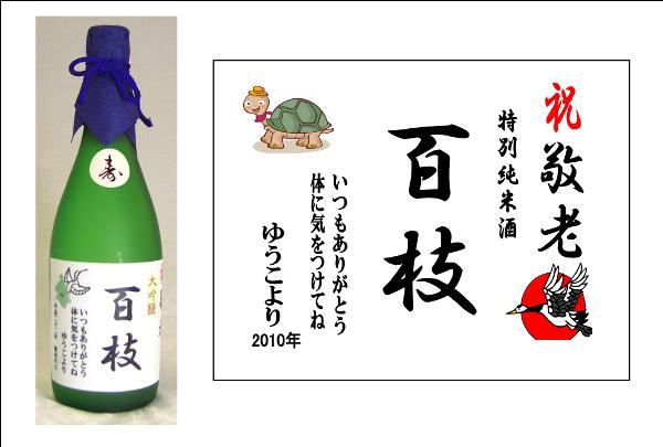 9月20日は敬老の日!オリジナルラベル酒をどうぞ!